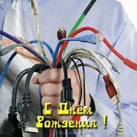 Открытка с днём рождения электрику
