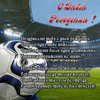Открытка с днём рождения футбол