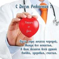 Открытка с днём рождения мужчине врачу хирургу