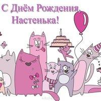 Открытка с днём рождения Настенька прикольная