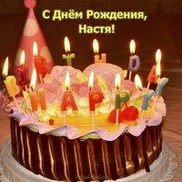 Открытка с днём рождения Настя