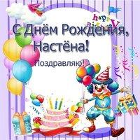Открытка с днём рождения Настёна