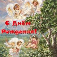Открытка с днём рождения с ангелом