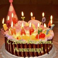 Открытка с днём рождения с именем Александр