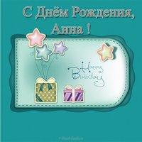 Открытка с днём рождения с именем Анна