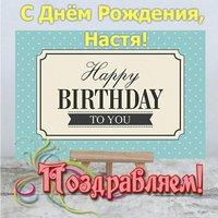 Открытка с днём рождения с именем Настя