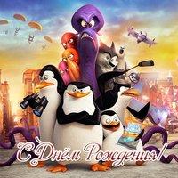 Открытка с днём рождения с пингвинами