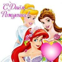 Открытка с днём рождения с принцессами