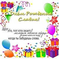 Открытка с днём рождения Славик