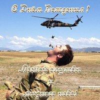 Открытка с днём рождения солдату в армию