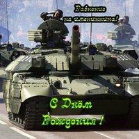 Открытка с днём рождения танкисту
