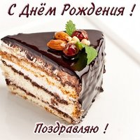 Открытка с днём рождения тортики