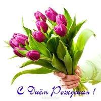Открытка с днём рождения цветы мужчине