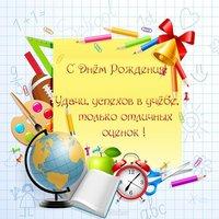 Открытка с днём рождения ученице