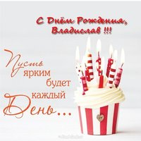 Открытка с днём рождения Владислав