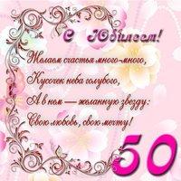 Открытка с днём рождения юбилей 50 лет