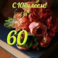 Открытка с днём рождения юбилей 60 лет