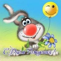 Открытка с днём рождения заяц