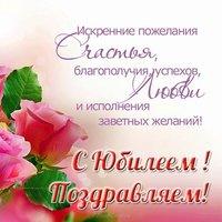 Открытка с днём рождения женщине к юбилею