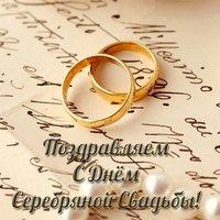 Открытка с днём серебряной свадьбы красивая