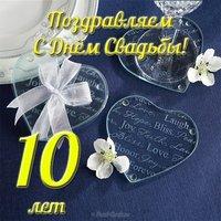 Открытка с днём свадьбы 10 лет