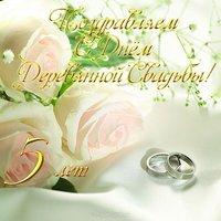 Открытка с днём свадьбы красивая 5 лет