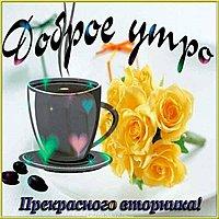 Открытка с добрым утром хорошего вторника