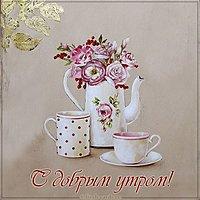 Открытка с добрым утром красивая с кофе