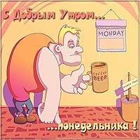 Открытка с добрым утром понедельника прикольная