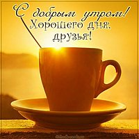 Открытка с добрым утром удачного дня друзьям