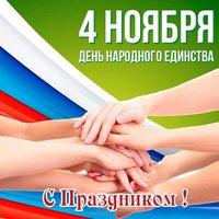 Открытка с единством России