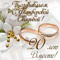 Открытка с фарфоровой свадьбой 20 лет вместе