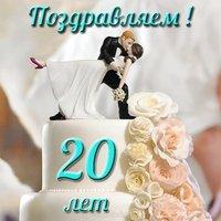 Открытка с фарфоровой свадьбой 20 лет