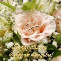 Открытка с годом свадьбы