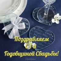Открытка с годовщиной свадьбы 1