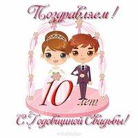 Открытка с годовщиной свадьбы 10 лет прикольная