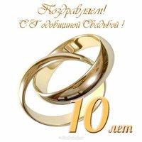 Открытка с годовщиной свадьбы 10 лет свадьбы