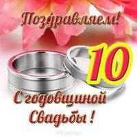 Открытка с годовщиной свадьбы 10 лет