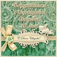 Открытка с годовщиной свадьбы 10