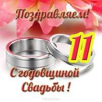 Открытка с годовщиной свадьбы 11 лет