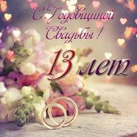 Открытка с годовщиной свадьбы 13 лет