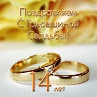 Открытка с годовщиной свадьбы 14 лет