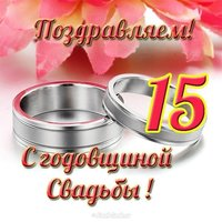Открытка с годовщиной свадьбы 15 лет