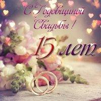 Открытка с годовщиной свадьбы 15