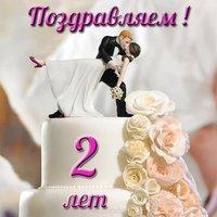 Открытка с годовщиной свадьбы 2 года прикольная