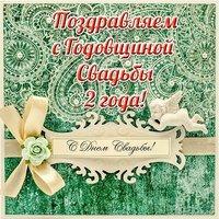 Открытка с годовщиной свадьбы 2 года