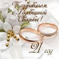 Открытка с годовщиной свадьбы 21 год