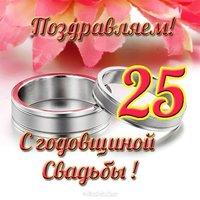 Открытка с годовщиной свадьбы 25 лет
