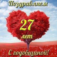 Открытка с годовщиной свадьбы 27 лет