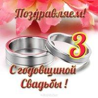 Открытка с годовщиной свадьбы 3 года красивая